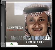 Abd Al Majid Abdallah - Al Mawt Al Ahmar