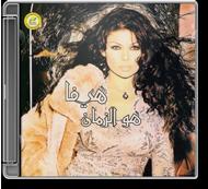 Haifa - Howa El Zaman
