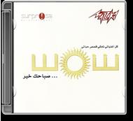 Shams - Saba7k Kheer