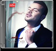Samo Zaen - El Ward El Ahmar