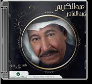 Abd Alkareem Abd Alkader - Namat Ouyouni