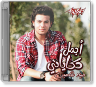 Diaa Shaheen - Agmal Hekayaty