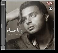 Ramy Sabry - Wana M3ah