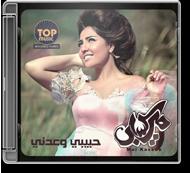 Mai Kassab - Habibi Waadni