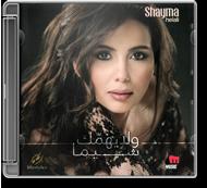 Shayma Helali - Wala Yhemmak