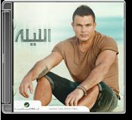 Amr Diab - El Leila