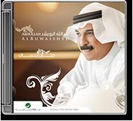 Abdullah Al Ruwaished - Mata Bansak