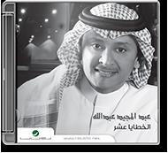 Abd Al Majid Abdallah - El Khataya Aashar