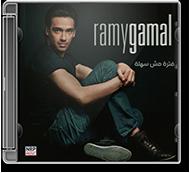 Ramy Gamal - Fatra Mosh Sahla