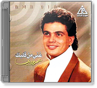 Amr Diab - Ghani Men Albak