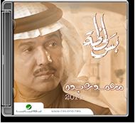 Mohammed Abdo - Bas Lahzah