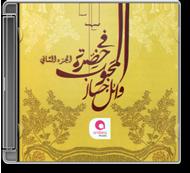 Wael Jassar - Fi Hadret El Mahboub (Part 2)