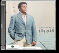 Hany Shaker - Aghla Bashar