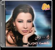Nancy Ajram - Ah W Noss