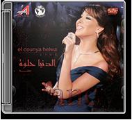 Nancy Ajram - El Dounya Helwa (Live)