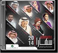 Various Artists - Sahara Vol.1