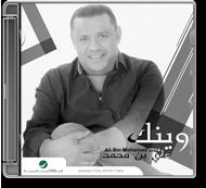 Ali Bin Mohamed - Weanak