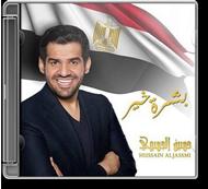 Hussain Al Jassmi - Boshret Kheer