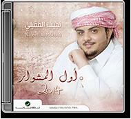 Najeeb Al Mokbeli - Awal El Meshwar