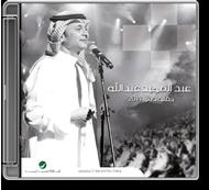 Abd Al Majid Abdallah - Dubai Concert
