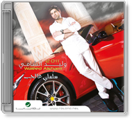 Waleed El Shamy - Salemly Al Hob