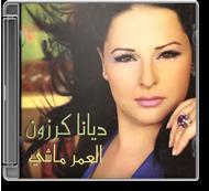 Diana Karazon - El Omr Mashi