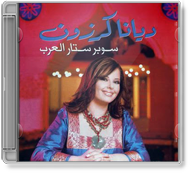 Diana Karazon - Super Star Al Arab