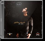 Sherif Mekkawy - Mennek Lellah