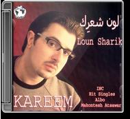Kareem Abo Zaid - Loun Sharik