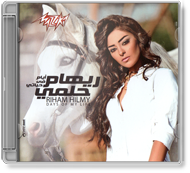 Riham Hilmy - Days Of My Life (Ayyam Fi Hayaty)