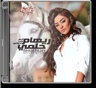 Riham Hilmy - Days Of My Life (Ayyam Fi Hayaty)