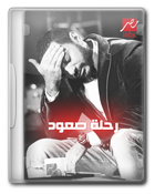 Tamer Hosny - Ascension Journey