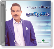 Abdullah Al Ruwaished - Malek Belhob