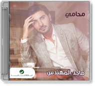 Majed Al Muhandes - Mohami