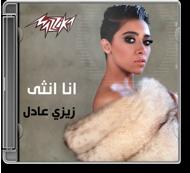 ZeeZee Adel - Ana Ontha