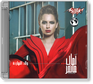 Amal Maher - Welad El Naharda