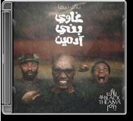 Black Theama - Ghawy Bany Adameen