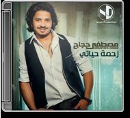 Moustafa Hagag - Za7met 7ayaty
