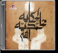 Angham - Al Hekaya Mohamadeyya