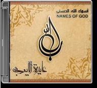 Aida El Ayoubi - Names of God