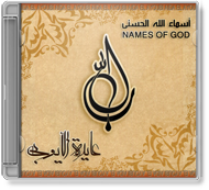 Aida El Ayoubi - Names of God