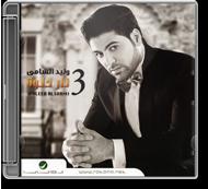Waleed Al Shami - Nar Helwa