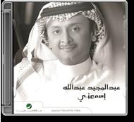 Abd Al Majid Abdallah - Esmaany