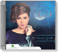 Hoda Saad - El Resalah