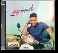 Ahmed Gamal - Yalla Naeesh