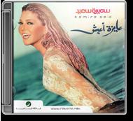 Samira Said - Ayza Aeesh