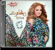 Reham Abdel Hakim - Ahla Hedeia