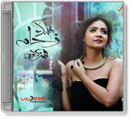 Fayrouz Karawya - Albak Zeham