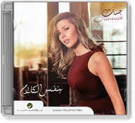 Jannat - Be Nafs El Kalam