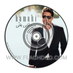 Mohamed Hamaki - Mn Alby Baghany - HD CD Cover